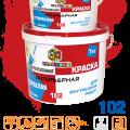 102Краска интерьерная супер-белая для внутренних работ 14 кг