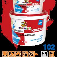 102Краска интерьерная супер-белая для внутренних работ 7 кг