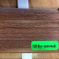 Плинтус напольный ПВХ DP-МК-129 2,5м бук крас (25)