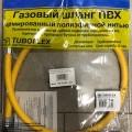Подводка д/газа 1,0м г/г ПВХ ал.опрес.в инд.упак TUBOFLEX