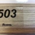 503 Плинтус SMART FLEX (PL) Ясень (36)