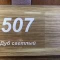 507 Плинтус SMART FLEX (PL) Дуб светлый (36)