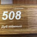 508 Плинтус SMART FLEX (PL) Дуб темный (36)