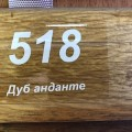 518 Плинтус SMART FLEX (PL) Дуб андате (36)