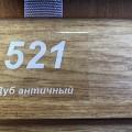 521 Плинтус SMART FLEX (PL) Дуб антик (36)