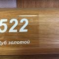 522 Плинтус SMART FLEX (PL) Дуб золотистый (36)