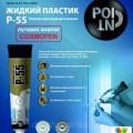 Клей POINT 55 для жесткого ПВХ, белый 200мл