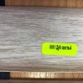6001 Плинтус напольный Дуб светлый глянцевый 2,5м