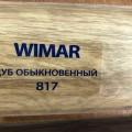 Плинтус со съемной панелью 86мм WIMAR Дуб обыкновенный 817