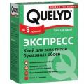 """Клей обойный """"Экспресс"""" Quelyd 250гр"""