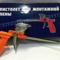 Пистолет для монтажной пены пластик 641-153