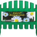 Ограждение Забор декоративный №2 (300х28см) зеленый
